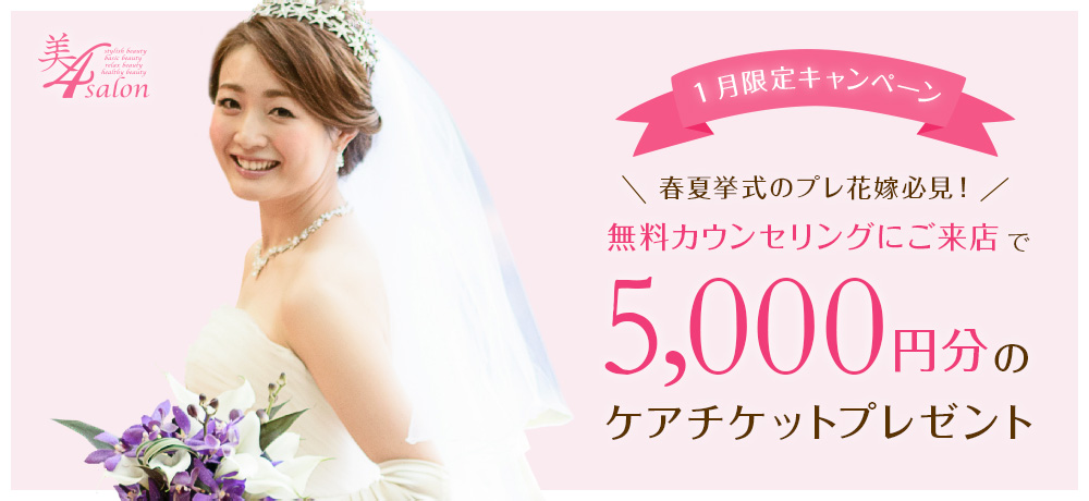 1月限定キャンペーン!無料カウンセリングにご来店で、5,000円分のケアチケットプレゼント!